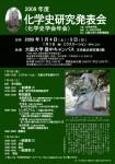 2009年度化学史学会年会ポスター