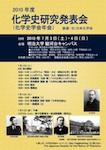 2010年度化学史学会年会ポスター