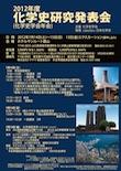 2012年度化学史学会年会ポスター
