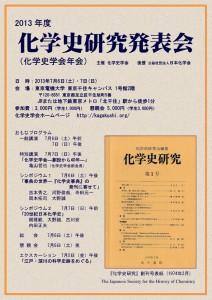 2013年度化学史研究発表会ポスター