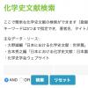 「日本における化学史文献」の検索ページを作りました