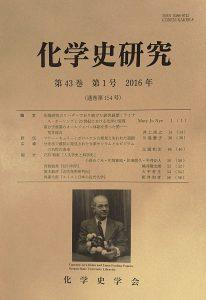 『化学史研究』第43巻第1号(2016.3)