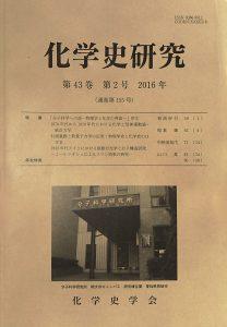 『化学史研究』第43巻第2号(2016.6)