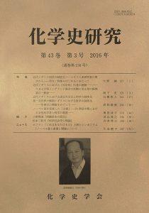 『化学史研究』第43巻第3号(2016.9)